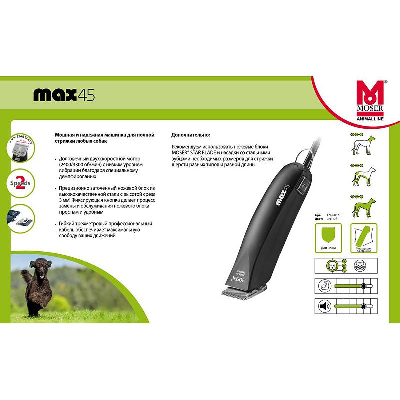 Mașină de tuns animale Max 45